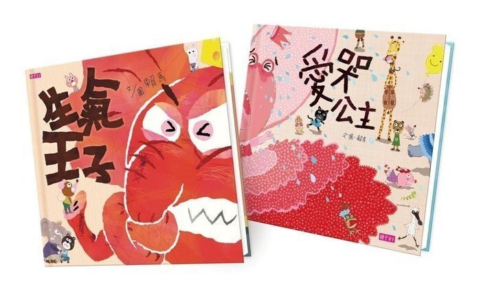 愛哭公主+生氣王子 2書1CD#天下雜誌 繪本