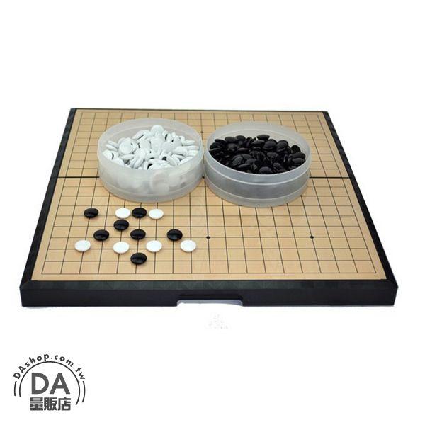 《DA量販店》大型 黑白棋子 圍棋 磁性 黑白色 折疊棋盤 圍棋組 (79-3109)