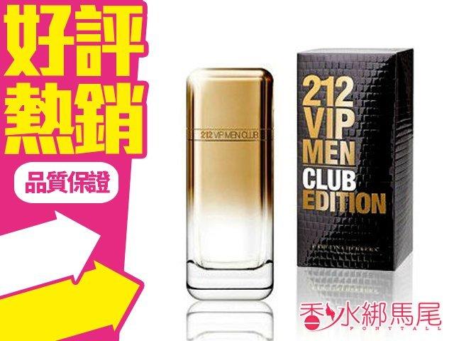 Carolina Herrera 212 VIP 電音派對男性淡香水 5ML香水分享瓶◐香水綁馬尾◐
