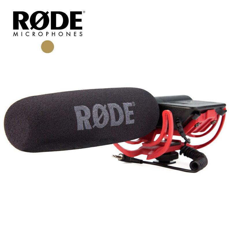 ◎相機專家◎ RODE VMR VideoMic Rycote 槍型麥克風 含懸架 單眼 單反 錄音 相機 收音 公司貨