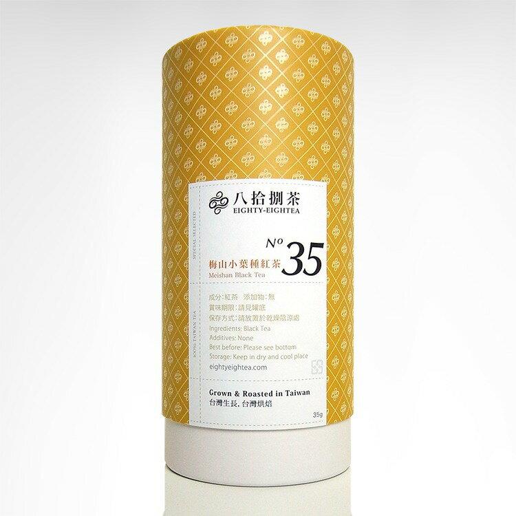 【八拾捌茶 嚴選單品】梅山小葉種紅茶 35g