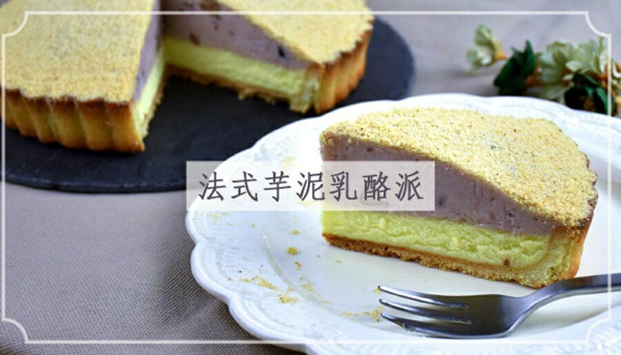 喜憨兒~法式芋泥乳酪派^(6吋^)