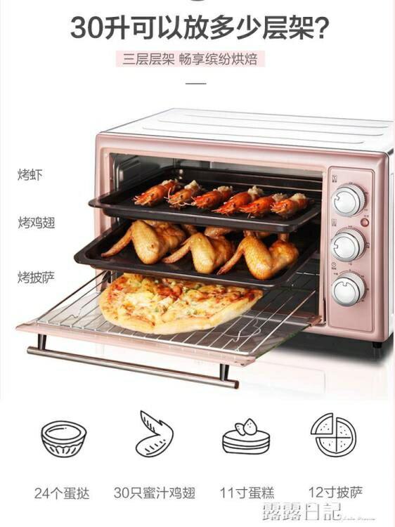 新店五折 220V 電烤箱家用多功能全自動30升大容量迷你烘焙蛋糕面包小型烤箱