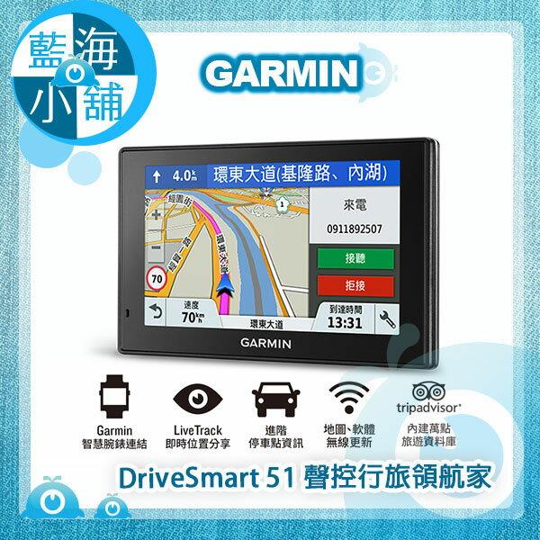 GARMIN DriveSmart 51 行旅領航家5吋聲控行旅領航家 車用衛星導航 0