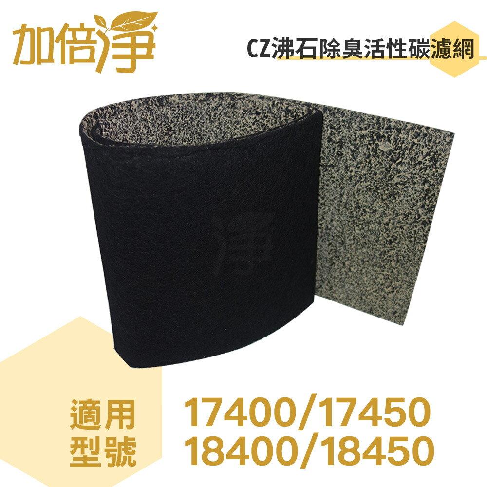 加倍淨 CZ沸石除臭活性碳濾網 適用17400/17450/18400/18450 等honeywell空氣清靜機尺寸:120*20cm(1入)