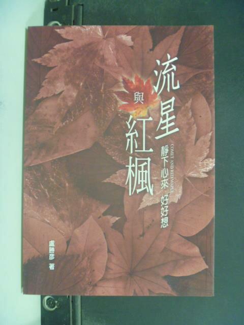 【書寶二手書T7/宗教_JJU】流星雨紅楓(新)_盧勝彥