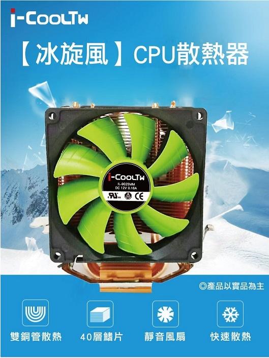 CP值冠軍 原廠公司貨  i-CoolTW冰旋風CPU散熱器 CPU 風扇 電腦組裝 機殼 原廠風扇 0