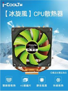 CP值冠軍原廠公司貨i-CoolTW冰旋風CPU散熱器CPU風扇電腦組裝機殼原廠風扇
