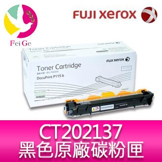 富士全錄FujiXerox DocuPrint CT202137 黑色原廠碳粉匣 適用P115b / M115b / M115fs / M115z / P115w/ M115w