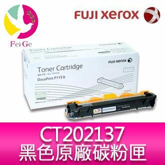 富士全錄FujiXerox DocuPrint CT202137 黑色原廠碳粉匣 適用P115b / M115b / M115fs / M115z / P115w