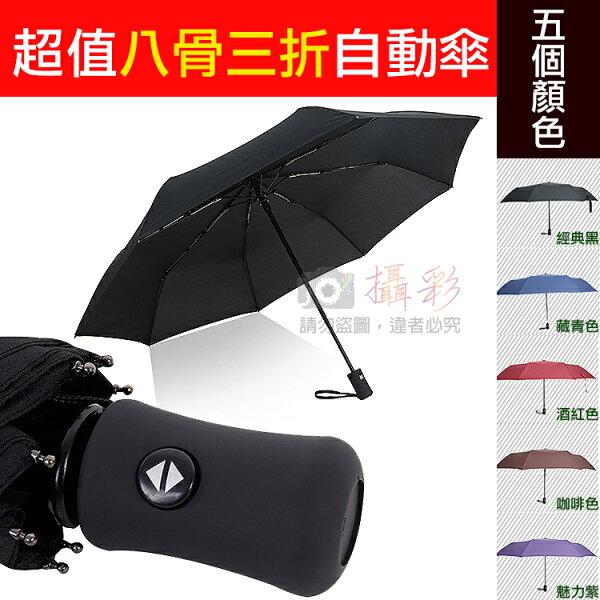 攝彩@超值八骨三折自動傘100cm直徑兩人加大傘面摺疊式雨傘晴雨傘夏天防曬下雨抗風好攜帶堅固耐用雨具遮陽