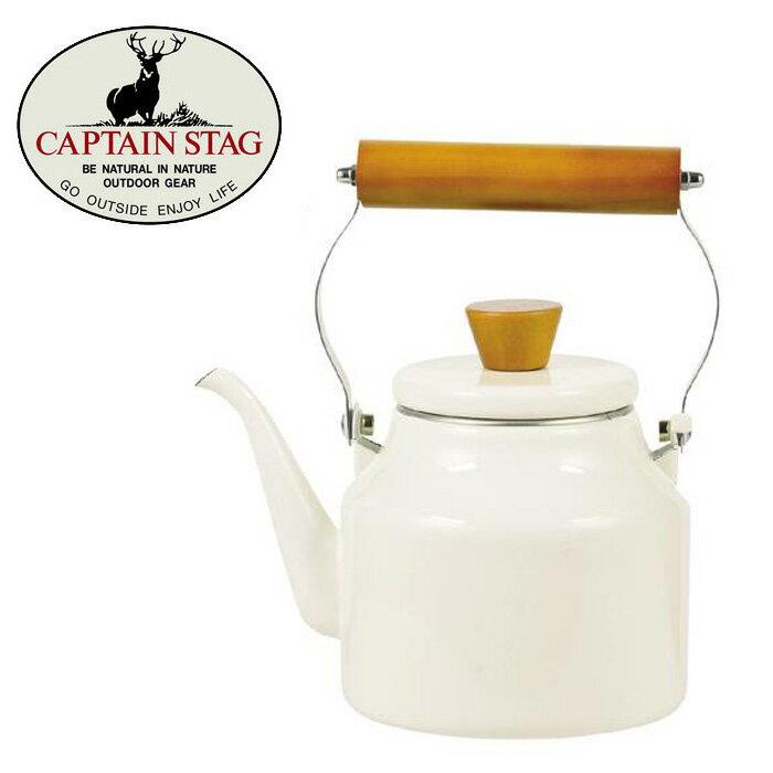 【CAPTAIN STAG 鹿牌 日本】 Pearl 琺瑯壺1.5L 琺瑯壺 水壺 燒水壺 茶壺/HB-2941