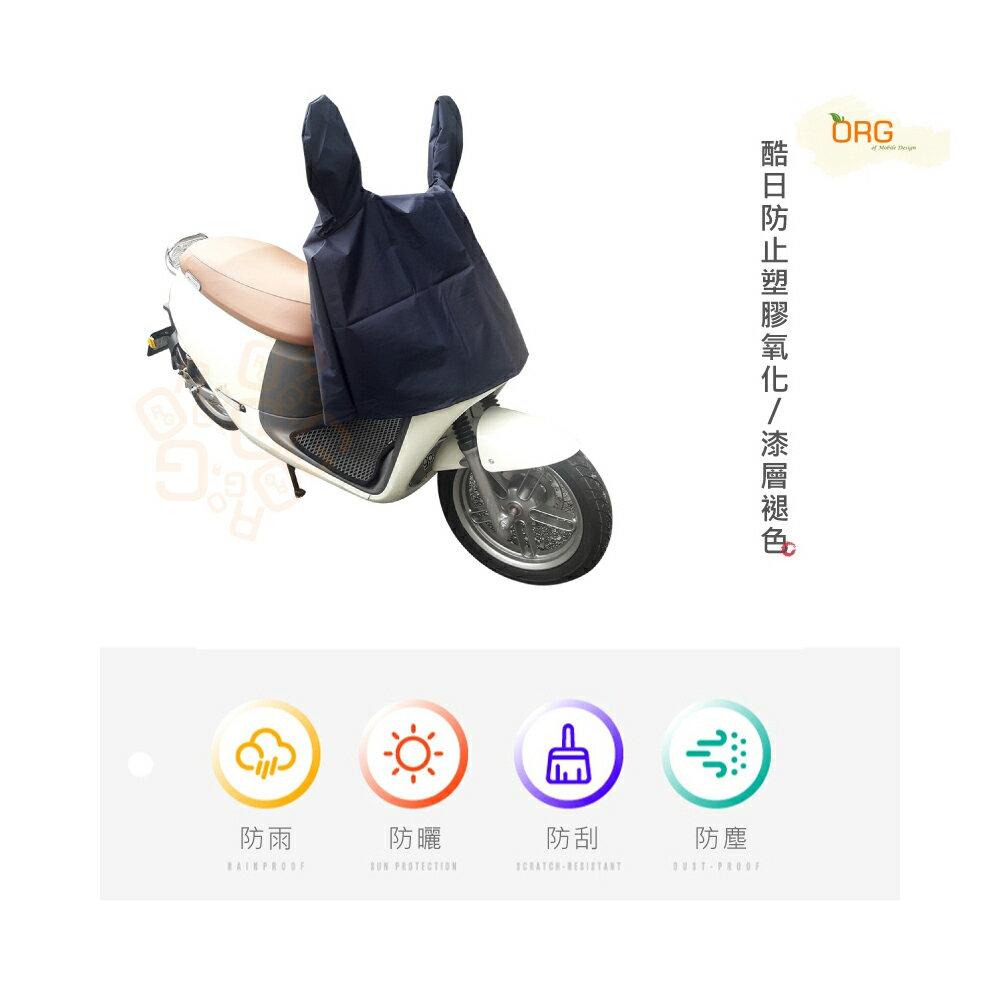 ORG《SD1756a》台灣製MIT~摩托車龍頭套 機車 龍頭罩 防雨罩 摩托車罩 機車車罩 GOGORO 1 2 S2 5