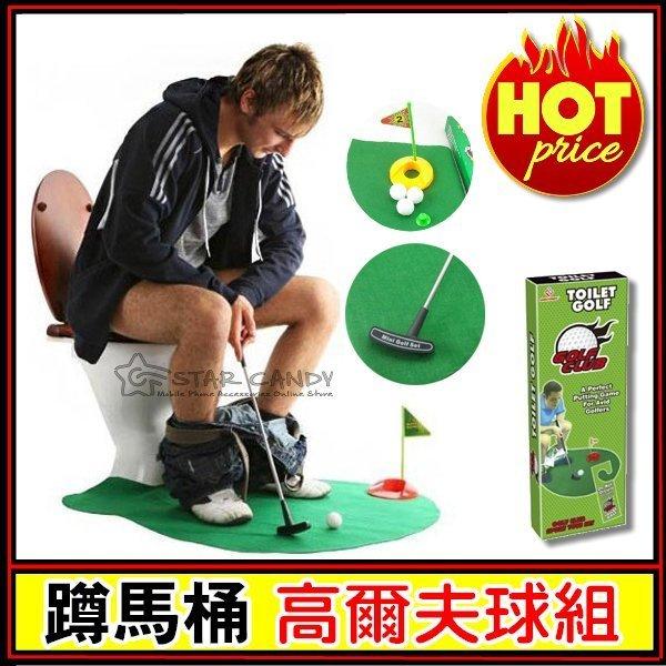 廁所高爾夫 蹲馬桶 高爾夫球組【附發票 當日出貨】 迷你 情人節 兒童玩具 生日禮物