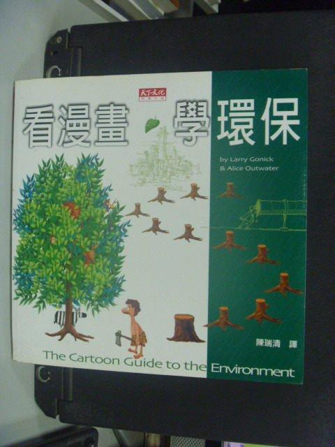 【書寶二手書T4/科學_GTC】看漫畫,學環保_高尼克、奧