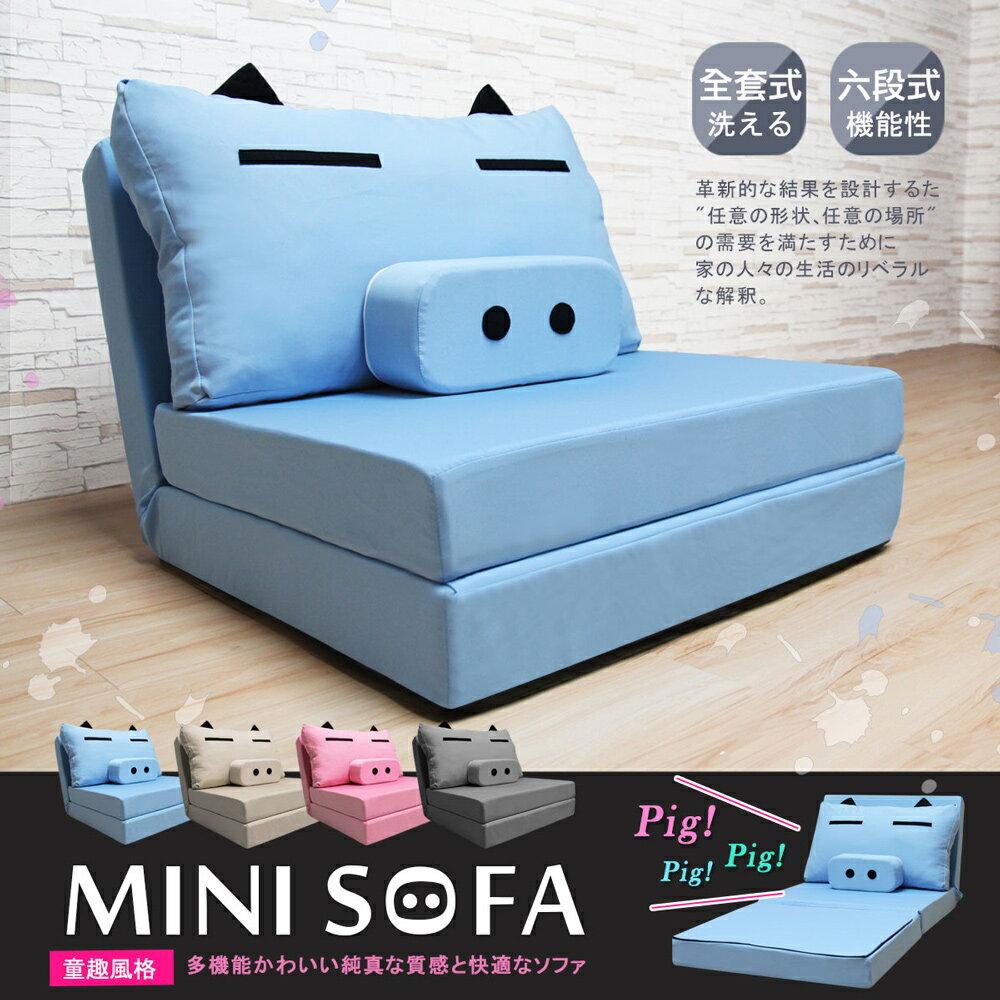 【豬年限定】迷你豬舒適機能沙發床/4色/H&D東稻家居/好窩生活節