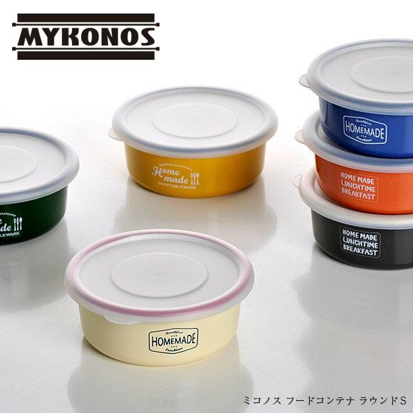 日本製Mykonos圓型時尚便當盒單層可微波不可蒸230mlsab-1329。共2色-日本必買代購日本樂天代購