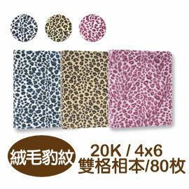 珠友 BA-20001 20K雙格相本(4x6)/80枚-絨毛豹紋