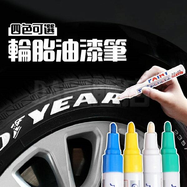 油漆筆 輪胎筆 補漆筆 輪胎 油漆筆 簽字筆 塗鴉 彩繪 防水 DIY 汽車美容 四色可選