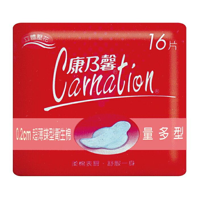 康乃馨 超薄蝶型衛生棉量多型25.5cm(16片8包)