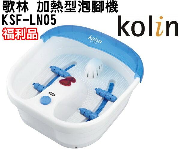 隆美家電生活館:(福利品)【歌林】加熱型泡腳機KSF-LN05保固免運-隆美家電