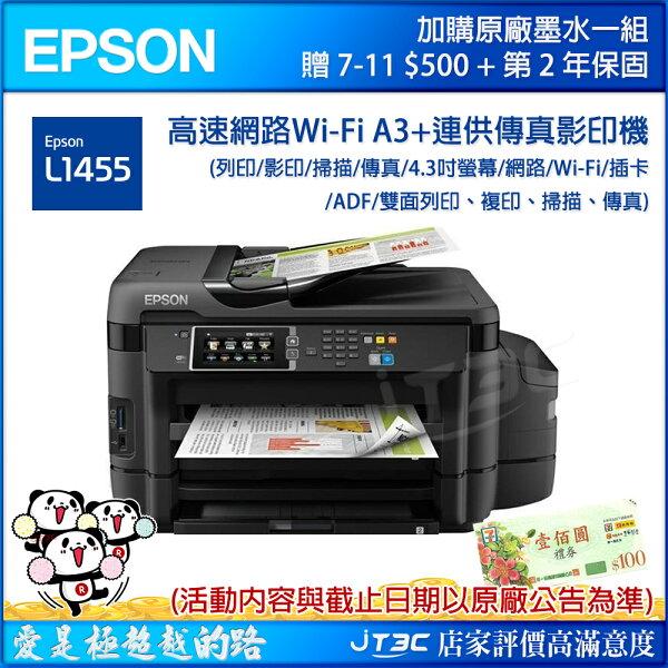 【點數最高16%+最高折80元】EPSONL1455(A3列印影印掃描傳真自動進紙雙面列印無線)網路高速專業連續供墨(原廠保固‧內附原廠墨水1組)