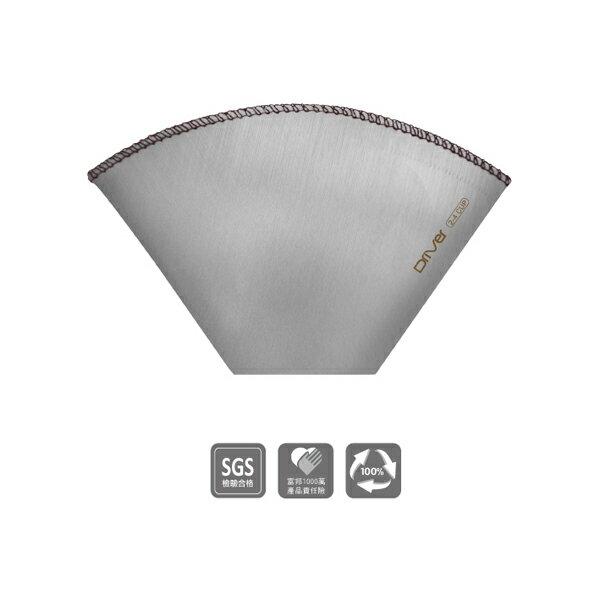 Driver扇形不鏽鋼濾紙咖啡濾紙2-4cup極細濾網搭配濾杯-大廚師百貨