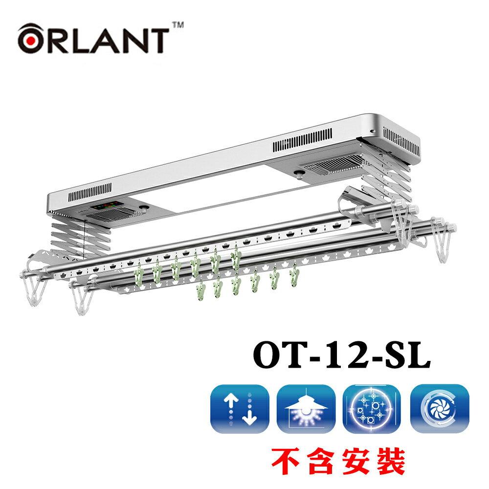 歐蘭特 ORLANT 電動遙控升降曬衣機(OT-12-HS)(DIY自行組裝)