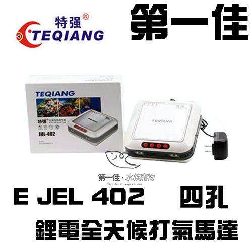 ^~第一佳 水族寵物^~ 中國TEQIANG特強鋰電全天候打氣馬達E JHL 402四孔打