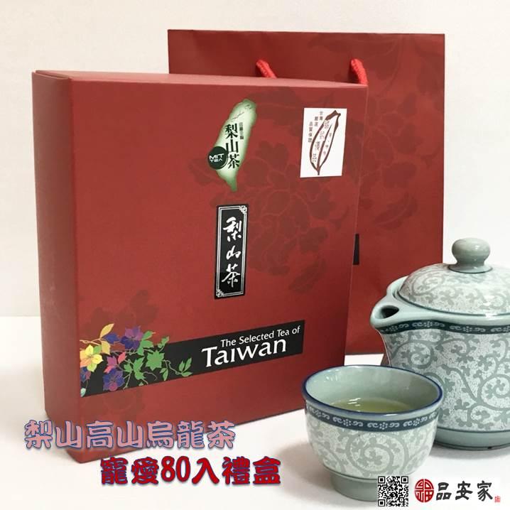 梨山高山茶【烏龍茶】寵愛80包禮盒。