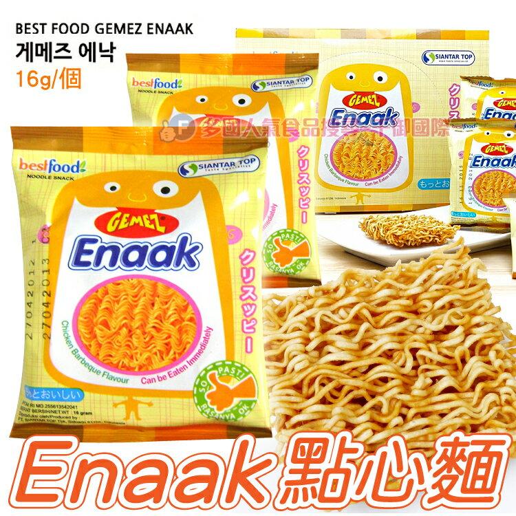 韓國 Enaak香脆點心麵 30入盒裝   KO8886013811305  千御國際