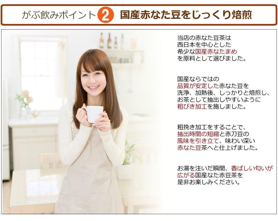 日本【岡山県產】紅刀豆茶 小朋友也可喝 飲茶首選 送禮自用 (3g/包,30入)