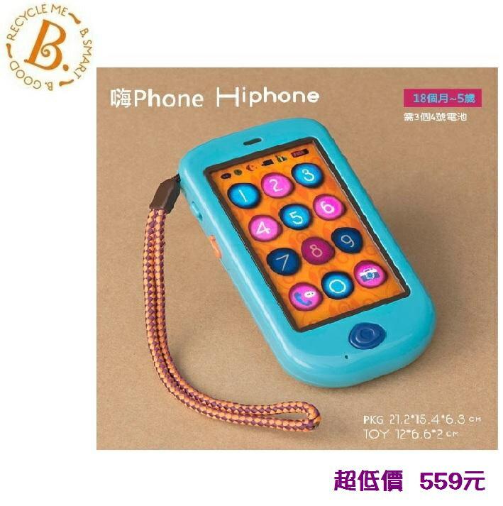 *美馨兒* 美國 B.TOYS - 嗨 Phone 559元