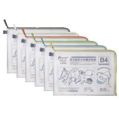 尚禹Pencom A3 A4 A5 B4 B5 多功能防水防塵收納袋 拉鍊袋 資料袋 L-A300/400/500 L-B400/500