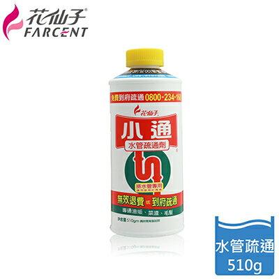 【潔霜】小通水管疏通劑 510ml