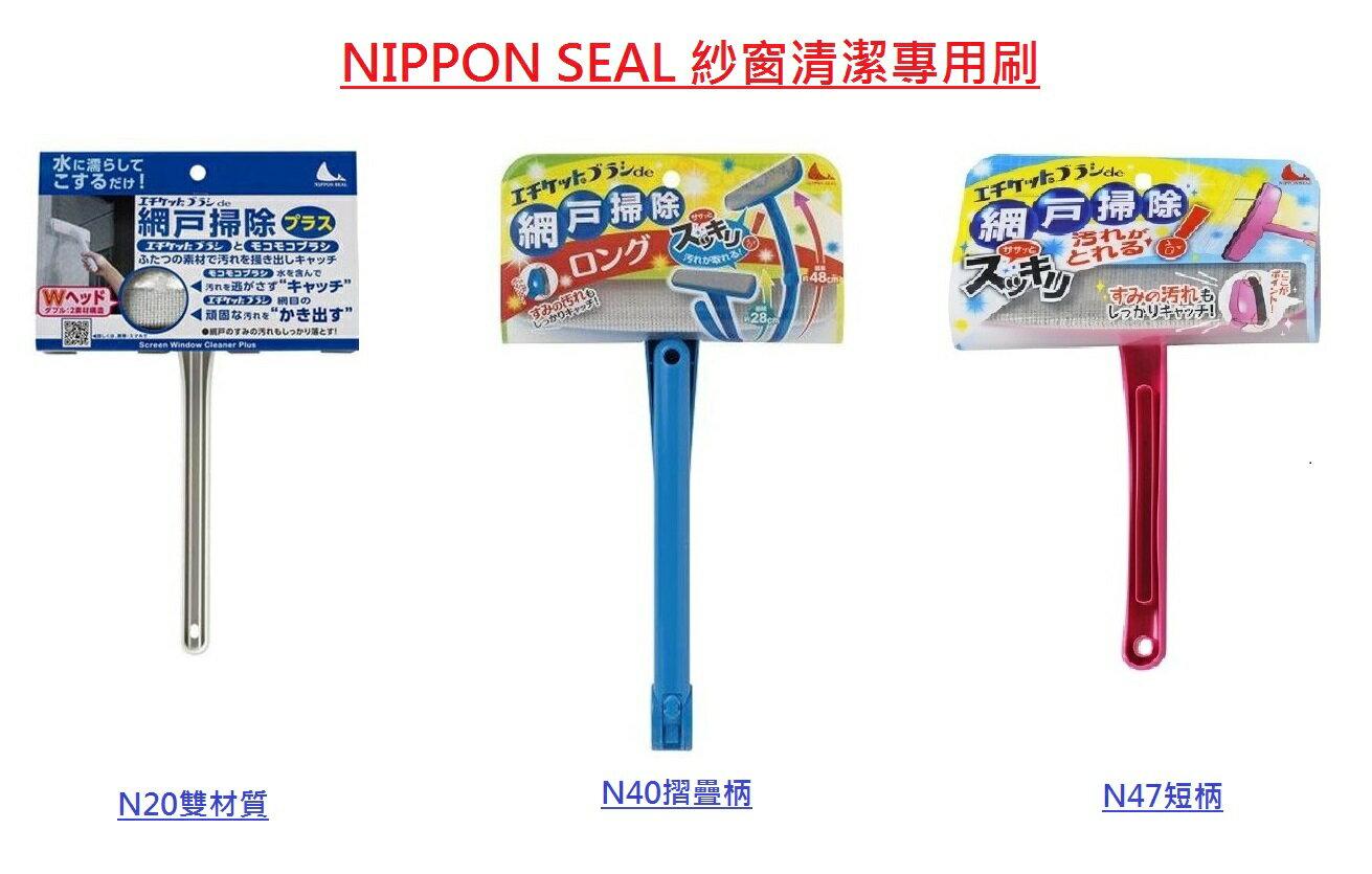 日本直送 Nippon Seal 紗窗清潔刷 大掃除 紗網清潔 紗窗門 三款可選 0