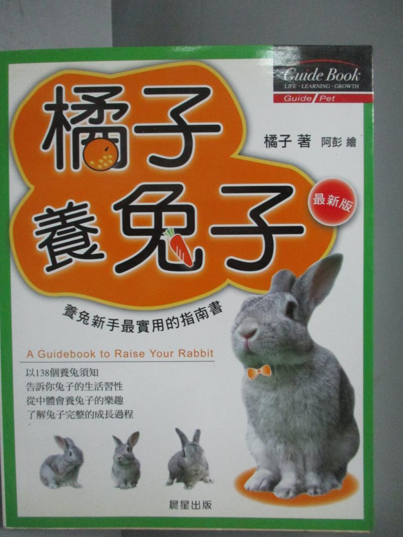 【書寶 書T1/寵物_ONU】橘子養兔子_橘子