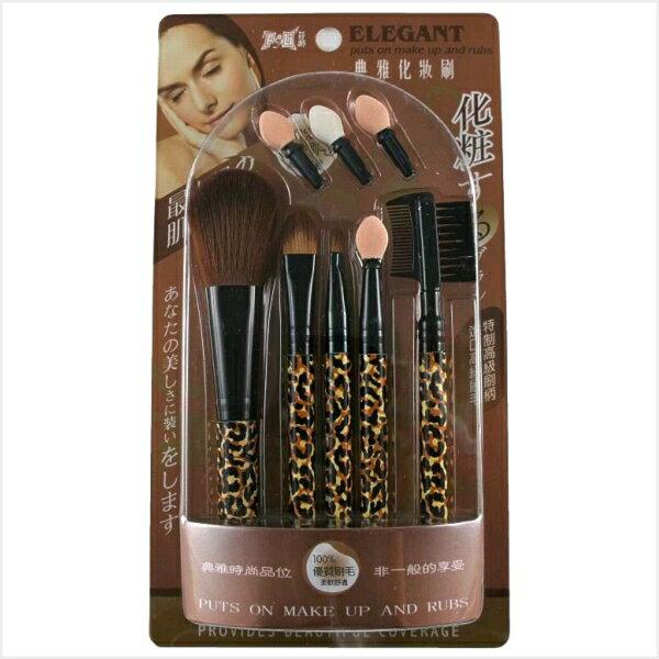 豹紋典雅5件化妝刷組 N-032