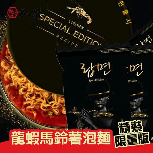 《加軒》韓國超人氣限量龍蝦馬鈴薯泡麵 龍蝦麵