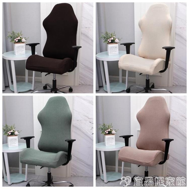 椅套 通用電競椅子套罩電腦游戲競技坐座椅家用靠背扶手萬能老板轉椅套