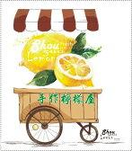 手作檸檬屋