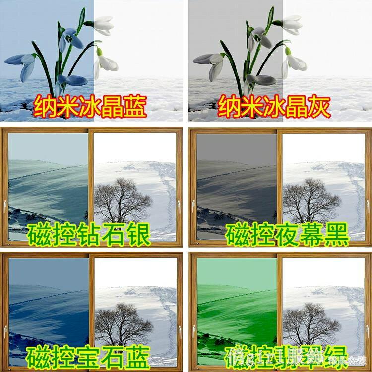 夯貨折扣!家用隔熱膜窗戶單向透視玻璃貼膜防曬貼紙遮光太陽膜遮陽鏡面反光
