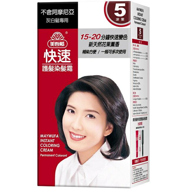 美吾髮快速染髮NO.5深栗(40g+40g) - 限時優惠好康折扣