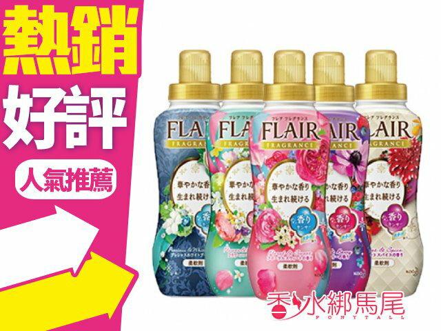 日本 花王 FLAIR Fragrance 衣物柔軟精 超濃縮柔軟精 570ml 多款供選?香水綁馬尾?