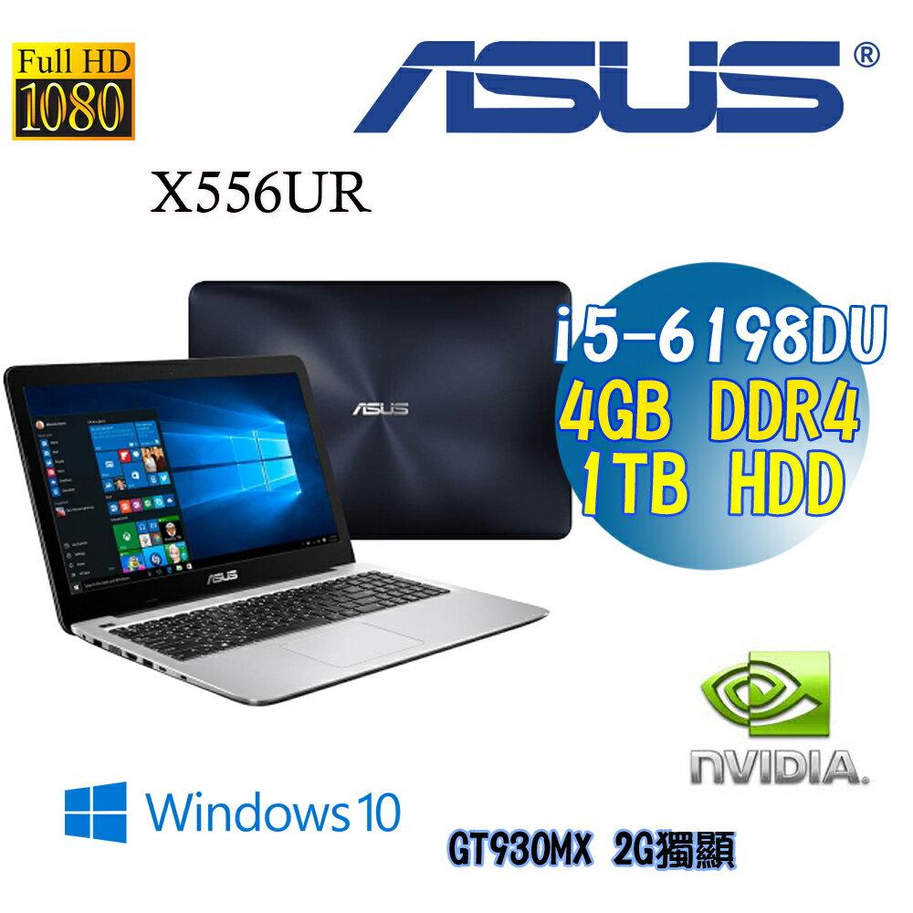 【DR.K3C】ASUS 華碩 X556UR 金 白 藍  15.6吋FHD 2G獨顯 贈:鋁製散熱墊
