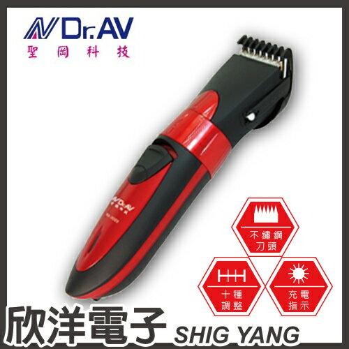 ※ 欣洋電子 ※ 聖岡科技 充電兩用 不鏽鋼刀頭 電動剪髮器(BX-2022)