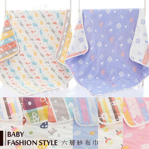 【樂媽咪】六層紗布巾F019四季毯嬰兒浴巾童被浴巾包巾推車毯蓋被棉被
