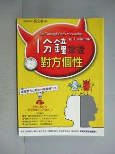 【書寶二手書T1/溝通_ODN】一分鐘掌握對方個性-掌握對方心思的99個關鍵TIPS_郭文華