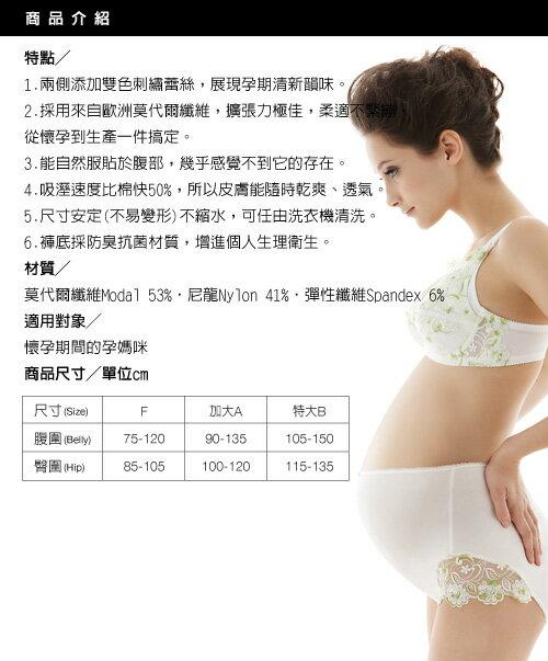 六甲村 - 高彈性蕾絲孕婦褲 (荷風綠) 3