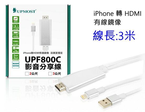 Upmost 登昌恆 UPF800C 影音分享線 3米 iPhone轉HDMI有線鏡像 訊號更穩定